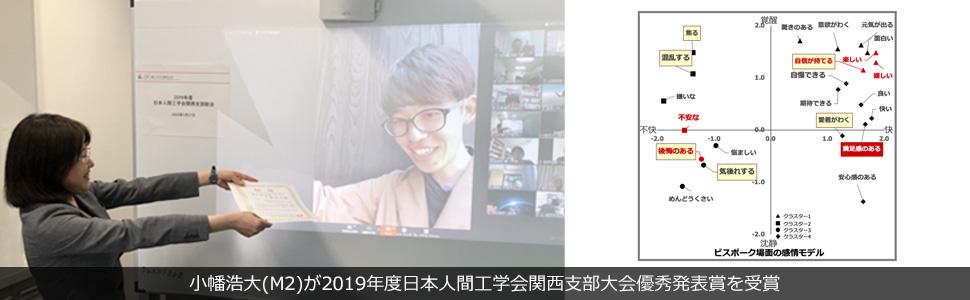 小幡浩大(M2)が2019年度日本人間工学会関西支部大会優秀発表賞を受賞