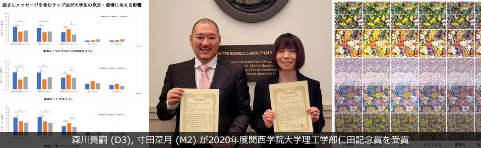 森川貴嗣 (D3), 寸田菜月 (M2) が2020年度関西学院大学理工学部仁田記念賞を受賞