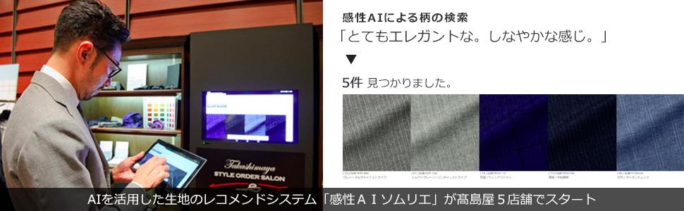AIを活用した生地のレコメンドシステム「感性AIソムリエ」が髙島屋5店舗でスタート