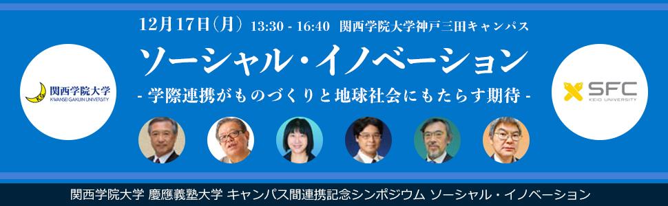 関西学院大学 慶應義塾大学 キャンパス間連携記念シンポジウム ソーシャル・イノベーション